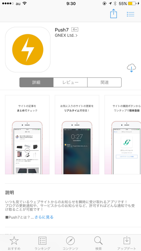 support-ios
